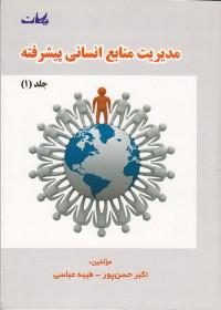 مدیریت منابع انسانی پیشرفته (جلد اول)