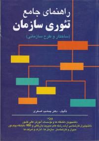 راهنمای جامع تئوری سازمان