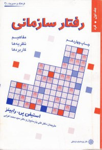 رفتار سازمانی:مفاهیم،نظریه ها و کاربردها (جلد اول)