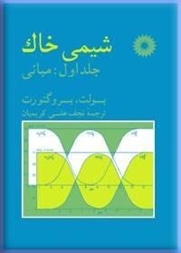 شیمی خاک (جلد اول: مبانی)