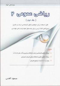 ریاضی عمومی 2 (جلد دوم)
