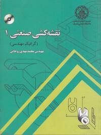 نقشه کشی صنعتی 1 (گرافیک مهندسی)