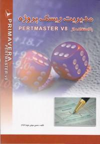 مدیریت ریسک پروژه با PERTMASTER