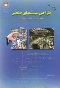 طراحی سیستمهای صنعتی (مکان یابی و استقرار تسهیلات)