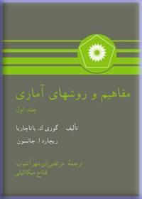 مفاهیم و روشهای آماری (جلد اول)