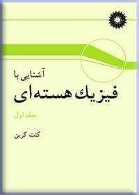آشنایی با فیزیک هسته ای (جلد اول)