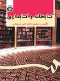 کتابخانه و کتابداری(479)