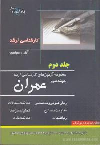 مجموعه آزمونهای کارشناسی ارشد مهندسی عمران (جلد دوم)