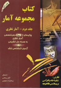 کتاب مجموعه آمار (جلد دوم - آمار نظری)