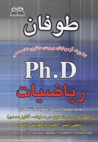 گنجینه آزمونهای ورودی دکتری تخصصی Ph.D ریاضیات