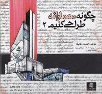 چگونه معمارانه طراحی کنیم (جلد 2)