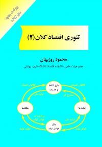 تئوری اقتصاد کلان 2