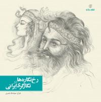رخ نگاره ها در نگارگری ایرانی