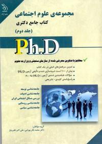 مجموعه ی علوم اجتماعی کتاب جامع دکتری ( جلد دوم )