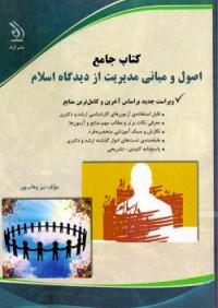 کتاب جامع اصول و مبانی مدیریت از دیدگاه اسلام