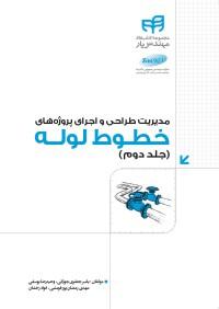 مدیریت طراحی و اجرای پروژه های خطوط لوله جلد دوم
