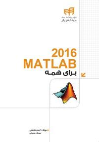 برای همه MATLAB 2016