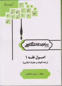 ترجمه وراهنما اصول فقه(1)رشته الهیات و معارف اسلامی