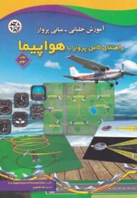 آموزش خلبانی مبانی پرواز ( راهنمای کامل پرواز با هواپیما ) دو جلدی
