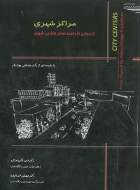 مراکز شهری از مبانی تا راهنماهای طراحی شهری