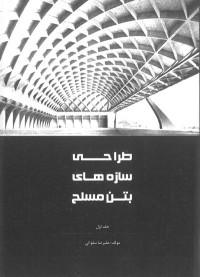 طراحی سازه های بتن مسلح (جلد اول)