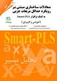 معادلات ساختاری مبتنی بر رویکرد حداقل مربعات جزیی به کمک نرمافزار Smart-PLS (آموزشی و کاربردی)