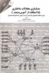 مدلسازی معادلات ساختاری با استفاده از آموس(AMOS)