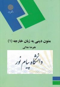 متون دینی به زبان خارجه (1)