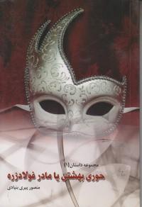 مجموعه داستان(1)حوری بهشتی یا مادر فولاد زره