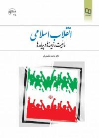انقلاب اسلامی ماهیت، زمینه ها و پیامدها