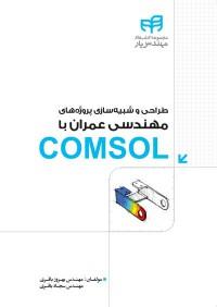 طراحی و شبیه سازی پروژه های مهندسی عمران با COMSOL