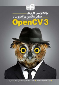 بینایی ماشین با opencv3
