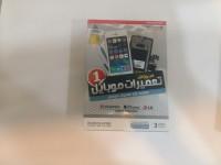 آموزش جامع تعمیرات موبایل 1 (هوآوی,آیفون,الجی)