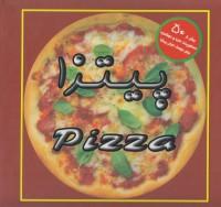 پیتزا (بیش از 50 دستور پخت لذیذ و خوشمزه برای دوست داران پیتزا)