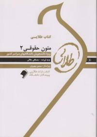 کتاب طلایی متون حقوقی 2