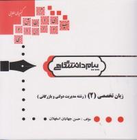 گنجینه طلایی زبان تخصصی 2(رشته مدیریت دولتی و بازرگانی)