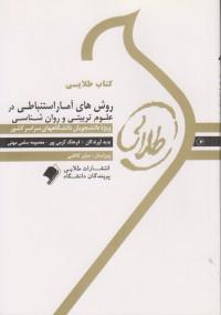 کتاب طلایی روش های امار استنباطی در علوم تربیتی و روان شناسی