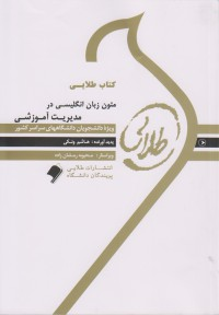 کتاب طلایی متون زبان انگلیسی در مدیریت آموزشی
