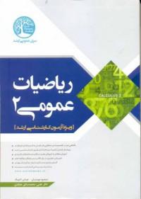 کارشناسی ارشد ریاضیات عمومی )2(