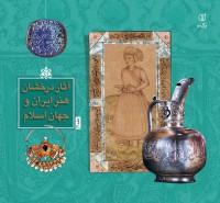 آثار درخشان هنر ایران و جهان اسلام(جلد2)