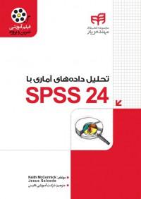 تحلیل داده های آماری SPSS 24