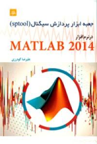 جعبه ابزار پردازش سيگنال (SPTOOL)درنرم افزار MATLAB 2014