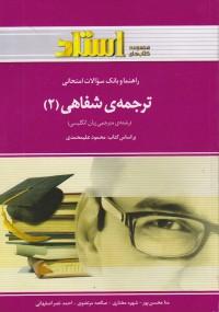 راهنما و بانک سوالات امتحانی ترجمه شفاهی (2)