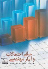 مبانی احتمالات و آمار مهندسی(جلد دوم)