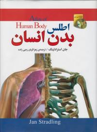 اطلس بدن انسان همراه سی دی