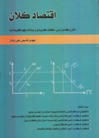 اقتصاد کلان (شرح کامل درس، نکات کاربردی و سوالات چهار گزینه ای)