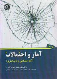 امار و احتمالات  (امار استنتباطی  نا پارامتری  )    جلد دوم