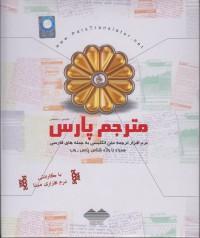 مترجم پارس (عمومی+ تخصصی)