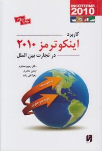 کاربرد اینکو ترمز 2010 در تجارت بین الملل