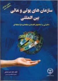 سازمان های پولی و مالی بین المللی